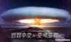 미국 1급전문가가 쓴 한국 핵무장 잠재력 보고서
