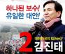 김진태를 방해하기 위한 공작으로 얼룩진 자유한국당