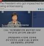 "CNN ""증거 없이 대통령 탄핵한 한국, 민주주의 국가서 있을 수 없는 일"""