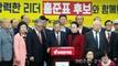 홍준표 자유한국당 대통령후보지지 성명서 발표