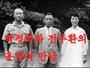 박정희 전두환의 운명적 만남