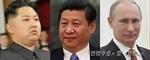 중-러는 왜 북핵을 기뻐하며 옹호, 지원하는 것인가?