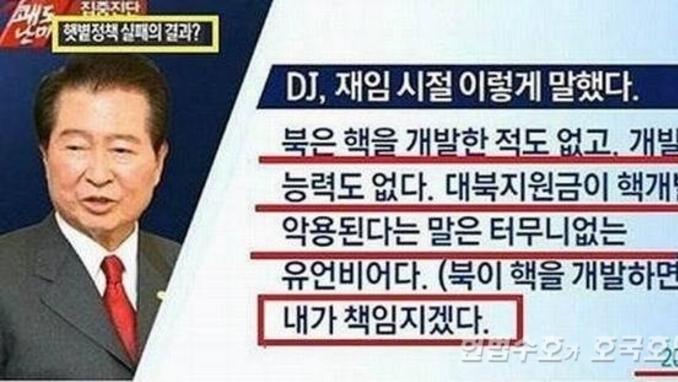 보수 애국시민 단체를 주적으로 보는 일부 한국 언론들