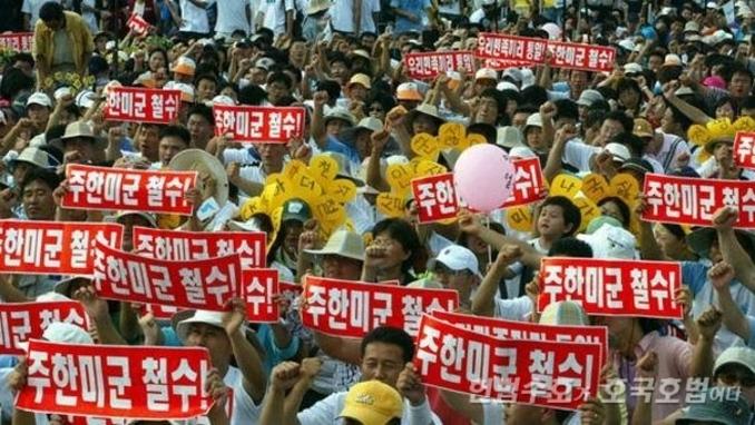 주한미군은 한국에서 철수한다