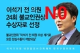 [기자회견보도자료]불교인권위원회, 이석기 인권상을 철회 하라!
