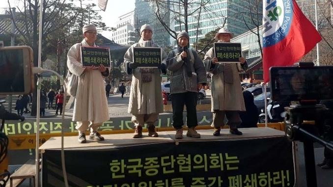 [집회]한국불교종단협의회는  불교인권위원회 폐쇄 하라!