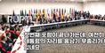 [조선 팩트 체크] 文대통령, G20정상 7개 행사중 4개 불참