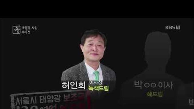 허인회 수사 착수… '태양광 보조금' 수십억 '꿀꺽' 혐의