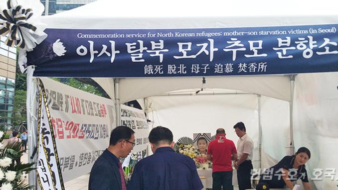 아사 탈북 모자 추모 분향소