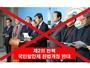 """[대불총] """"국민발안제 개헌""""반대 성명서"""