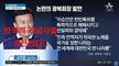광복회장 김원웅의 망국적 8.15기념사를 규탄한다!