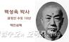 백성욱 박사 금강산 수도 10년 -해인삼매 海印三昧-