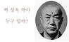 시대의 활불活佛-백성욱 박사