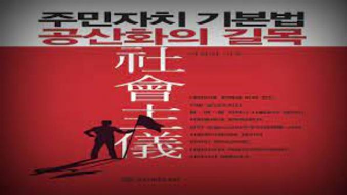 [성명서] 대한국민의 체제에 도전하는 주민자치기본법 제정을 중단하라!