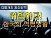 [김필재TV 외신번역] 한국에서 혁명이 진행되고 있다!