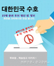 21대 총선 후보 명단